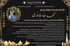 مراسم جشن سده زرتشتیان یزد لغو شد