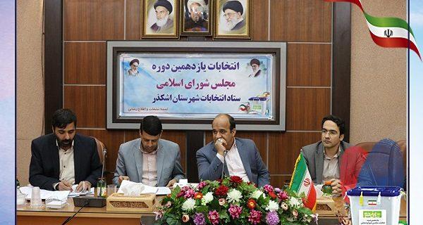 اعضای شعب انتخابات شهرستان اشکذر تعیین شدند