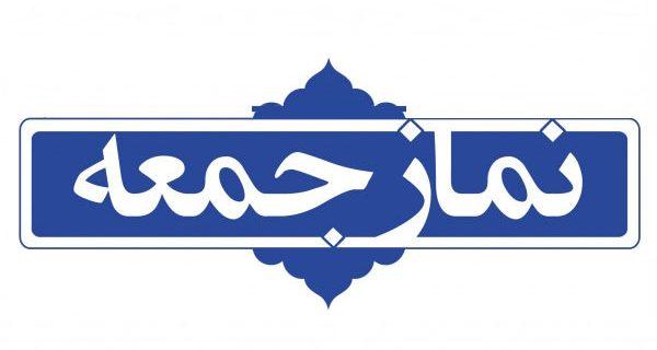 نماز جمعه این هفته رستاق فردا در مسجد سرحوض عزآباد برگزار می شود