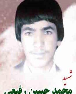 شهید معظممحمدحسین رفیعی