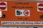 شهردار یزد : از شنبه طرح زوج و فرد خودروها در یزد اجرایی می شود
