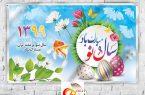 با به اشتراک گذاشتن ویدئو و کلیپ های تصویری خود در رستاق نیور عید را به یکدیگر تبریک بگوئید
