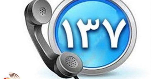از فردا سامانه تلفنی ۱۳۷ در شهرستان راه اندازی می شود
