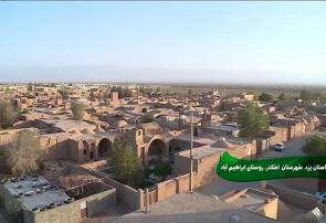 ابراهیم آباد،روستایی با جاذبه های دیدنی
