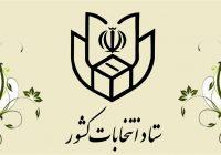 اطلاعیـه شماره ۶ ستاد انتخابات استان یزد